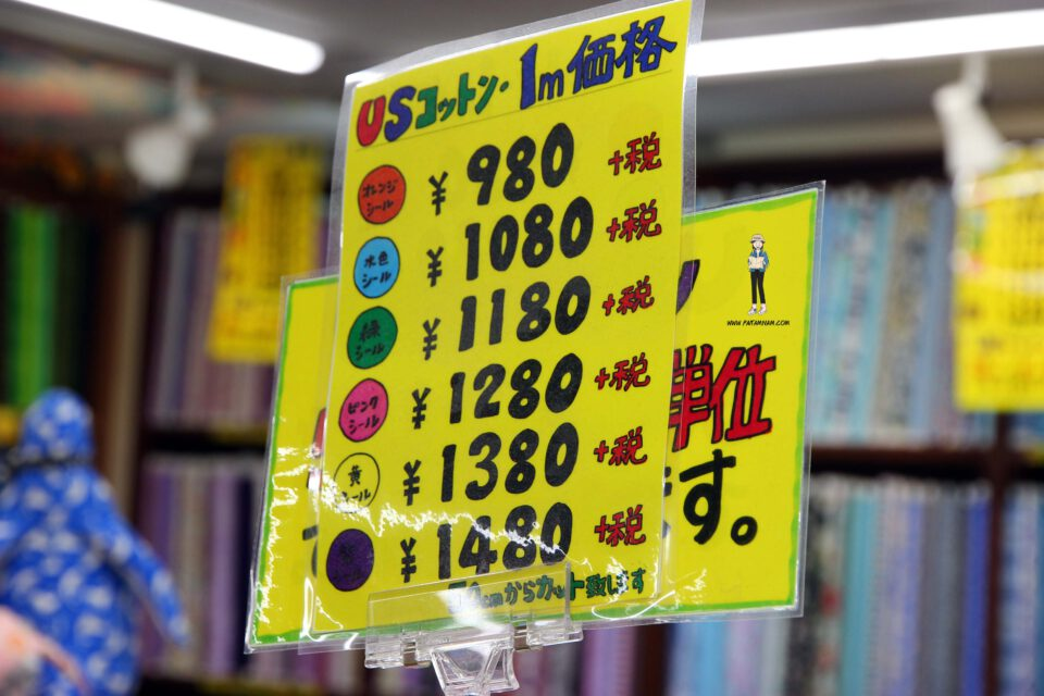 Price sign fabric store japan